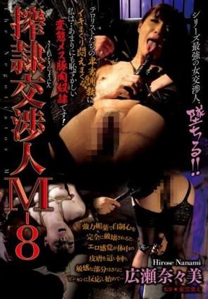 【モザ有】 搾隷交渉人 M-8 広瀬奈々美