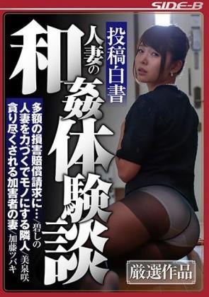 【モザ有】 投稿白書 人妻の和姦体験談 厳選作品