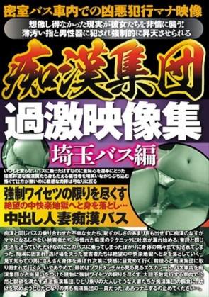 【モザ有】 痴漢集団 過激映像集 埼玉バス編