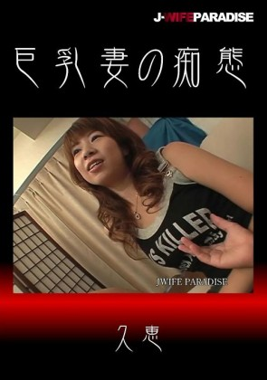 【無修正】 巨乳妻の痴態 久恵