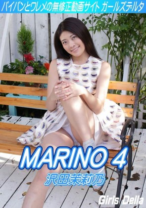 【無修正】 Girls Delta MARINO 4 沢田茉莉乃