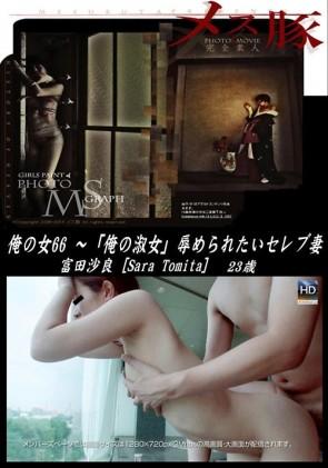 【無修正】 メス豚 富田沙良23歳