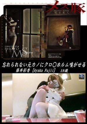 【無修正】 メス豚 藤井彩香19歳