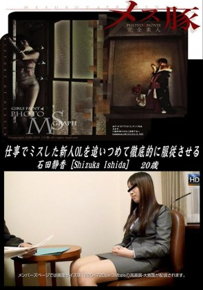 【無修正】 メス豚 石田静香20歳