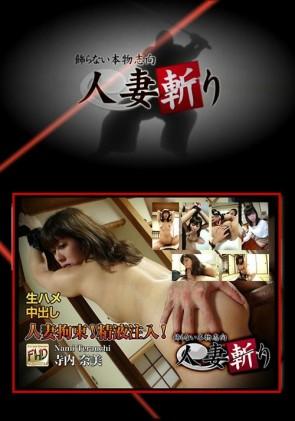 【無修正】 人妻斬り 寺内奈美27歳