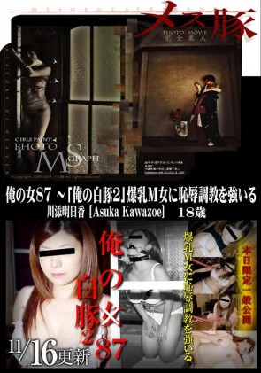 【無修正】 メス豚 川添明日香