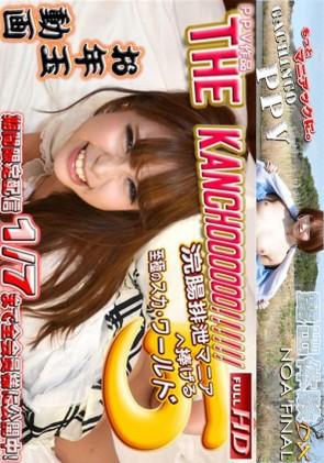 【無修正】 THE KANCHOOOOOO Vol.5 莉奈 志保 らむ 理乃 杏