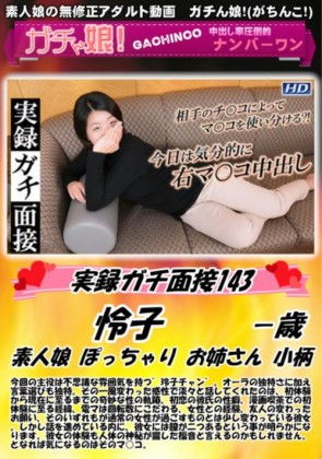 【無修正】 実録ガチ面接 Vol.143 怜子