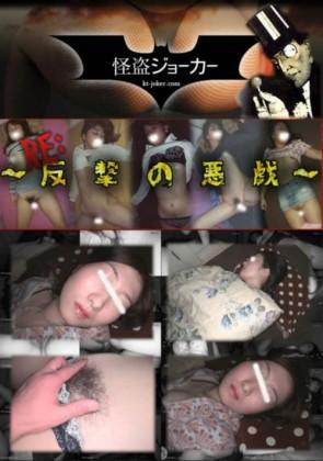 【無修正】 RE反撃の悪戯 Vol.47