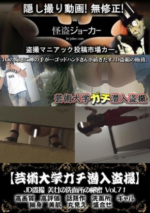 【無修正】 JD盗撮 美女の洗面所の秘密 Vol.71