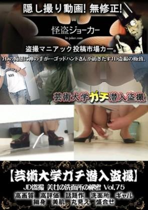 【無修正】 JD盗撮 美女の洗面所の秘密 Vol.75