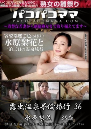 【無修正】 パコパコママ 露出温泉不倫旅行 44 水原梨花