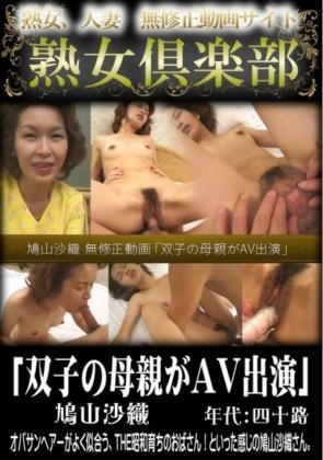 【無修正】 鳩山沙織 「双子の母親がAV出演」