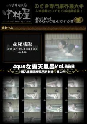 【無修正】 Aquaな露天風呂 Vol.869 潜入盗撮露天風呂参判湯 其の一