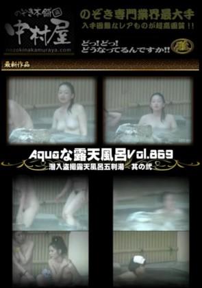【無修正】 Aquaな露天風呂 Vol.869 潜入盗撮露天風呂参判湯 其の弐