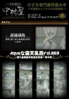 【無修正】 Aquaな露天風呂 Vol.869 潜入盗撮露天風呂五判湯 其の参
