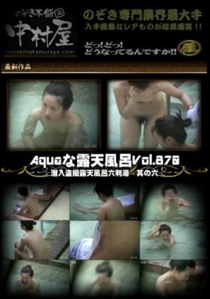 【無修正】 Aquaな露天風呂 Vol.870 潜入盗撮露天風呂六判湯 其の六