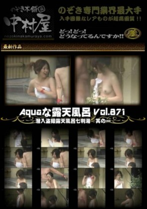 【無修正】 Aquaな露天風呂 Vol.871 潜入盗撮露天風呂七判湯 其の一