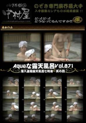 【無修正】 Aquaな露天風呂 Vol.871 潜入盗撮露天風呂七判湯 其の四