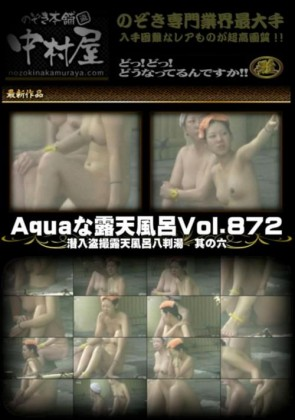 【無修正】 Aquaな露天風呂 Vol.872 潜入盗撮露天風呂八判湯 其の六