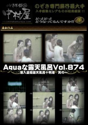 【無修正】 Aquaな露天風呂Vol.874潜入盗撮露天風呂十判湯 其の一