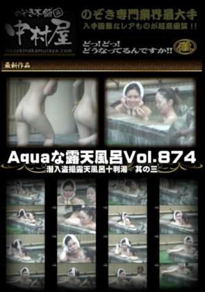 【無修正】 Aquaな露天風呂Vol.874 潜入盗撮露天風呂十判湯 其の三