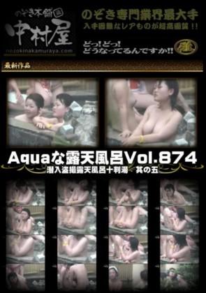 【無修正】 Aquaな露天風呂 Vol.874 潜入盗撮露天風呂十判湯 其の五