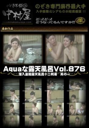 【無修正】 Aquaな露天風呂 Vol.876 潜入盗撮露天風呂十二判湯 其の一