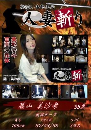 【無修正】 人妻斬り 美形妻の至高の裸体 藤山美沙希