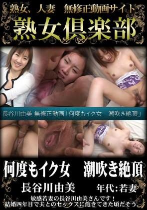 【無修正】 長谷川由美 無修正動画「何度もイク女 潮吹き絶頂」