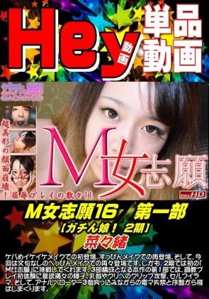 【無修正】 【ガチん娘! 2期】 M女志願16 第1部 菜々緒