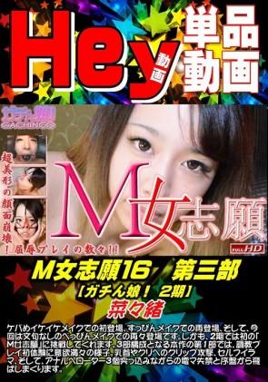 【無修正】 【ガチん娘! 2期】 M女志願16 第3部 菜々緒