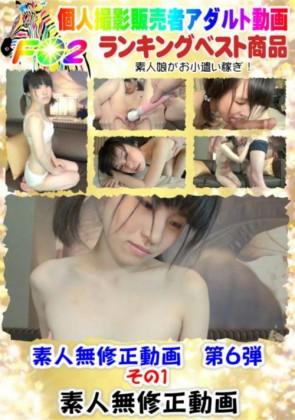 【無修正】 素人無修正動画 第6弾 その1