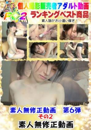 【無修正】 素人無修正動画 第6弾 その2