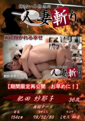 人妻斬り 肥田紗耶子 36歳