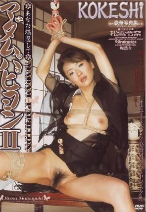 KOKESHI Vol.28 マダムパピヨン II : 松雪令奈