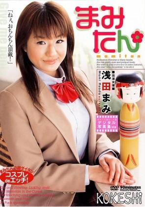 KOKESHI Vol.31 まみたん : 浅田まみ