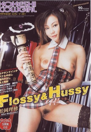 KOKESHI COWGIRL Vol.7 FLOSSY HUSSY : 松岡理穂