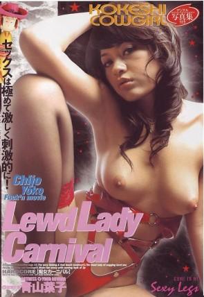 KOKESHI COWGIRL Vol.10 ルード レディ カーニバル : 青山葉子
