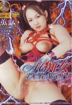 MANDALA Vol.13 M痴女DORAGON : 薫まい