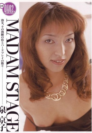 DARUMA Vol.2 マダム ステージ : 泉京子