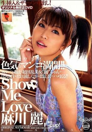 Show Me Love : 麻川麗