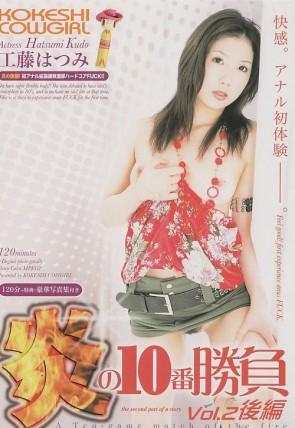 KOKESHI COWGIRL Vol.25 炎の10番勝負 -後編- : 工藤はつみ
