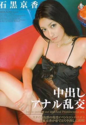 MIKADO Vol.2 中出しアナル乱交 : 石黒京香