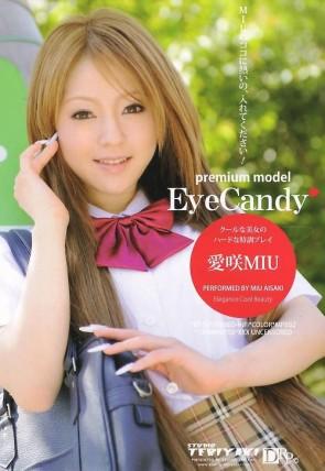 Eye Candy : 愛咲MIU ( 桜井りあ )