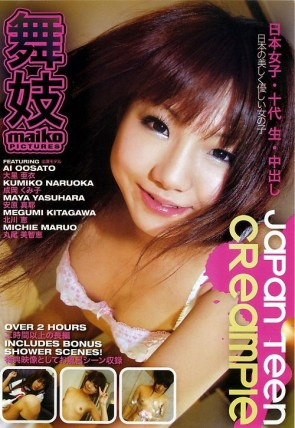 日本女子・十代・生・中出し