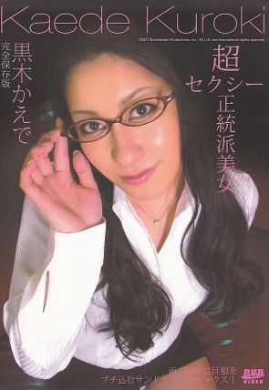 Kaede Kuroki - 超セクシー正統派美女 - : 黒木かえで