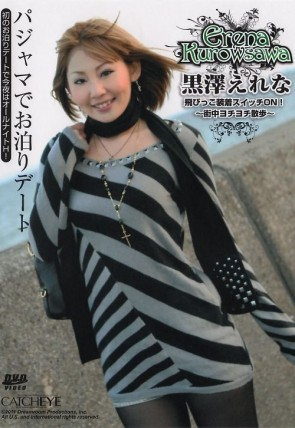 CATCHEYE Vol.34 : 黒澤えれな
