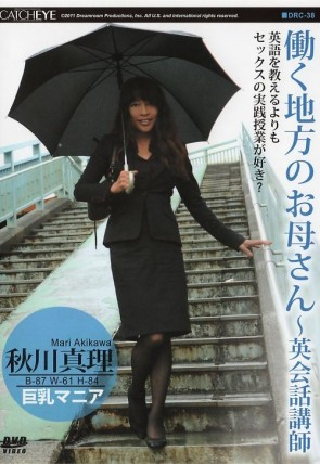 CATCHEYE Vol.38 働く地方のお母さん  英会話講師 : 秋川真里