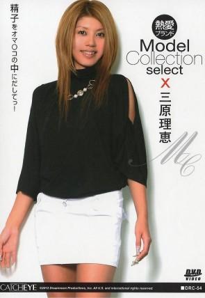 CATCHEYE Vol.54 Model Collection Select : 三原理恵